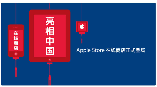 Apple_store_china